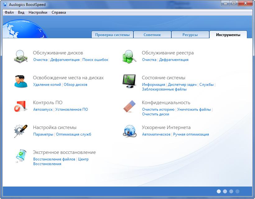 Скачать бесплатно программу ауслогикс на русском